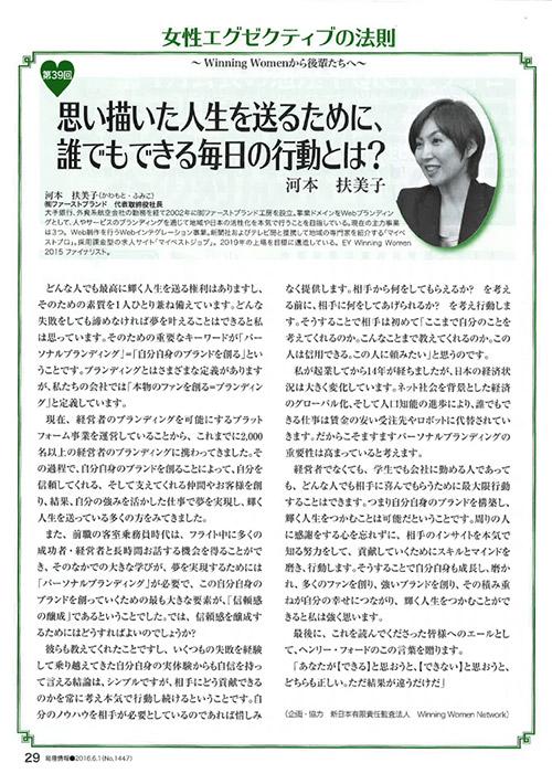 弊社代表取締役社長、河本扶美子への取材記事が『ITOHAN』誌 Vol.18(2016.04-06)に掲載されました。